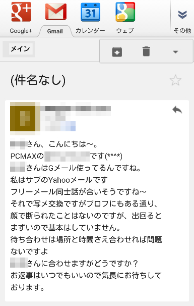 PCMAX Gmail